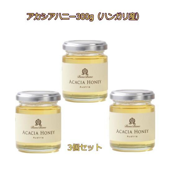 ハンガリー産 生蜂蜜 アカシアハニー300g 3個セット ハチミツの王道 デリケートで上品な味と香り。Acacia