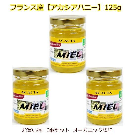 生蜂蜜 フランス産 オーガニック アカシアハニー125g 3個 透明な淡い黄金色に控えめなフローラな香り、くせのないあっさりとした甘さ。