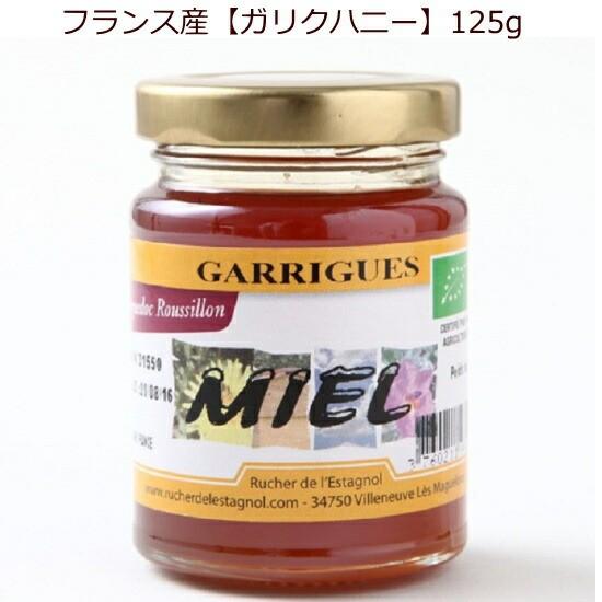 フランス産 オーガニック 生蜂蜜 タイム キイチゴ 甘露蜜、ローズマリーなどからできた(百花蜜)「ガリグハニー」125g 1個