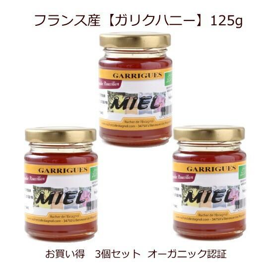 生蜂蜜 フランス産 オーガニック 生蜂蜜 ガリグハニー125g3個セット タイム キイチゴ 甘露蜜、ローズマリーなどからできた百花蜜
