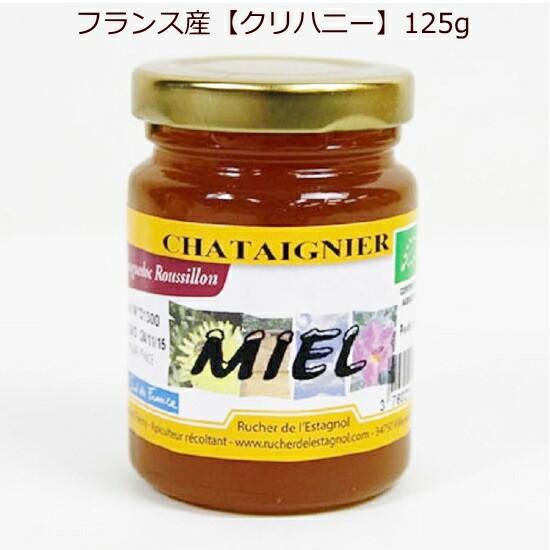 生蜂蜜 フランス産 オーガニック 生蜂蜜 クリハニー125g 1個 クロワッサンや青かびチーズに合う 味わいの後半に苦みを感じる力強い味わい