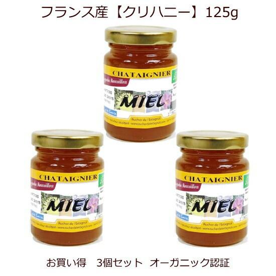 生蜂蜜 フランス産 オーガニック クロワッサンや青かびチーズに合う 味わいの後半に苦みを感じる力強いクリハニー125g 3個セット