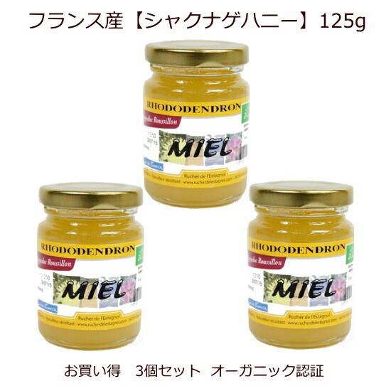 生蜂蜜 フランス産 オーガニック 生蜂蜜 シャクナゲハニー125g 3個セット 繊細なアロマ クリーミーでコクのある甘さのはちみつ