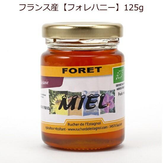 生蜂蜜 フランス産 オーガニック 生蜂蜜 フオレハニー125g 1個 百花蜜もみの木などの甘露蜜をベースとした森林を感じさせる濃厚な甘さ