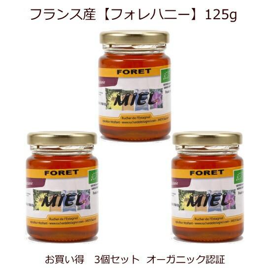 フランス産 オーガニック 生蜂蜜(百花蜜)もみの木などの甘露蜜をベースとした森林を感じさせる濃厚な甘さの 「フオレハニー」125g 3個