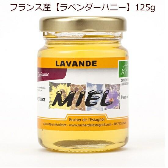 生蜂蜜 フランス産 オーガニック 生蜂蜜 ベンダーハニー125g 1個 ラベンダーを感じる強いアロマの甘さと調和のとれた酸味が特徴
