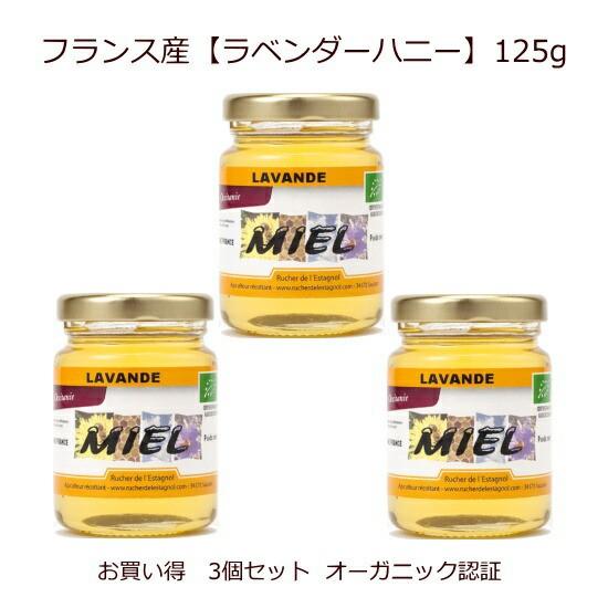 フランス産 オーガニック 生蜂蜜 ラベンダーを感じる強いアロマの甘さと調和のとれた酸味を持つラベンダーハニー125g 3個セット