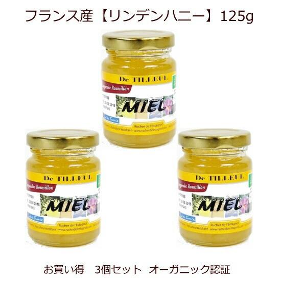 フランス産 オーガニック 生蜂蜜 リンデンハニー125g 3個セット 透明な黄金色に繊細なハーブの香り、後味が清涼感のある甘さに変化する特