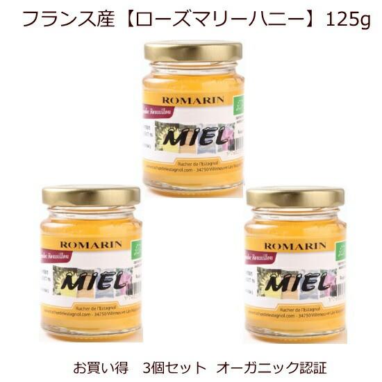 フランス産 オーガニック 生蜂蜜 「ローズマリーハニー」125g3個 フローラルの香り クセの少ないパンチのある甘さに後味にハーブ感