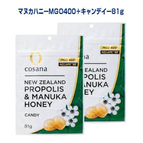 マヌカハニー コサナマヌカハニーMGO400+キャンデイー81g 2袋セット