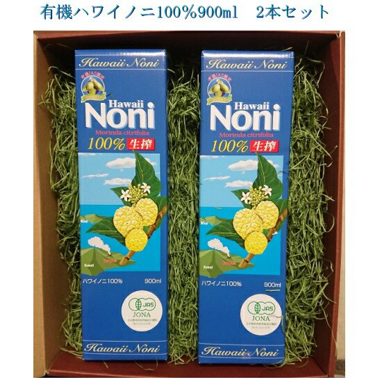 花粉対策 ノニジュース ギフトセット ハワイノニ100%生搾900ml2本セット ハワイ ノニジュース 有機ノニ ノニ酵素 ハワイ産 有機JAS認