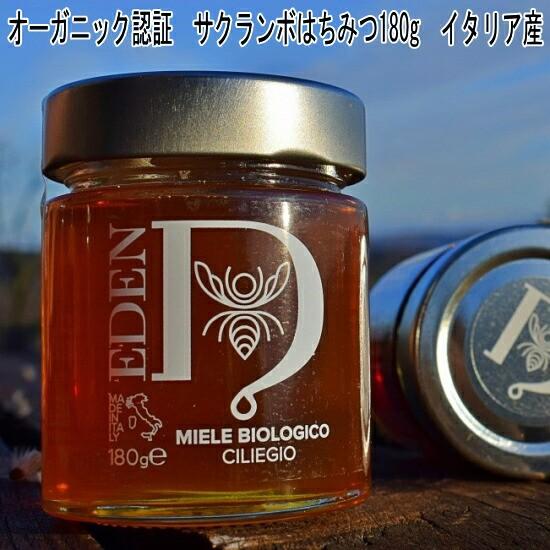 生蜂蜜 イタリア産 サクランボハニー180g オーガニック認証 サクランボを思わせるやや酸味がある香り、クセのない甘み、クリーミーな後