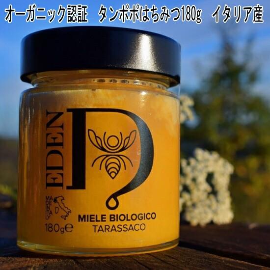 イタリア産 タンポポハニー180g オーガニック認証 生蜂蜜 やわらかいクリーム状の蜂蜜です。