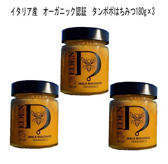 生蜂蜜 イタリア産 タンポポハニー180g 3個セット オーガニック認証 生蜂蜜 やわらかいクリーム状の蜂蜜です。