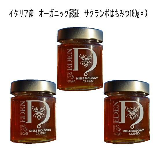 生蜂蜜 イタリア産 サクランボハニー180g3個 オーガニック 生蜂蜜 サクランボを思わせるやや酸味がある香りクセのない甘みクリーミーです