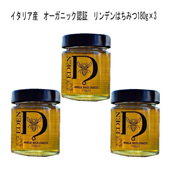生蜂蜜 イタリア産 リンデンハニー180g3個セット オーガニック認証 生蜂蜜 徴かな苦みを感じる甘さを感じた後味が長く続く清涼感のある蜂