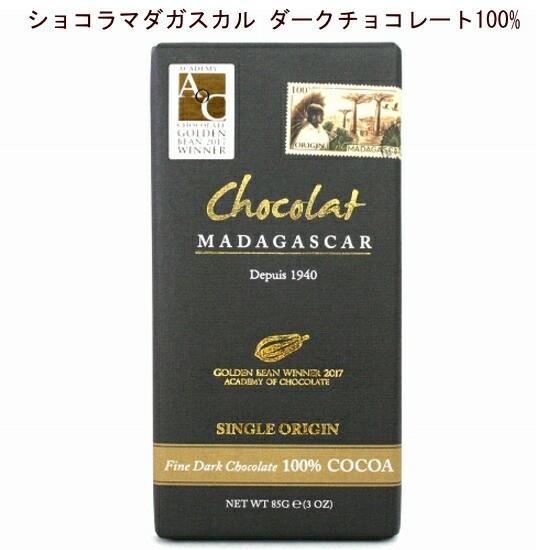 チョコレート ダークチョコ ショコラマダガスカル ダークチョコレート100%85G 口の中でゆっくりと溶かすと風味やアロマが繊細かつ大胆に