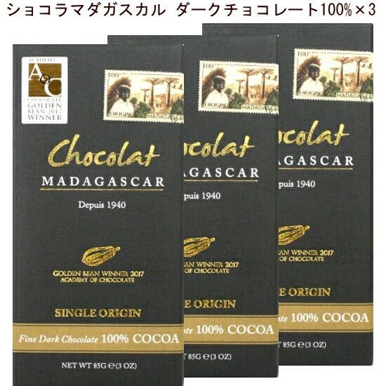チョコレート ショコラマダガスカル ダークチョコレート100%×3 口の中でゆっくりと溶かすと風味やアロマが繊細かつ大胆に変化。
