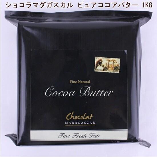 スーパーフード ピュアココアバター1kg ショコラマダガスカルのカカオバターは発酵や乾燥、焙煎をしっかりとした質のよいカカオを使用。