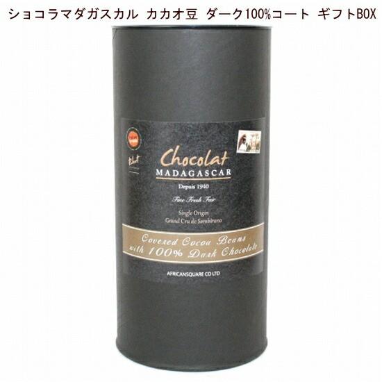 ショコラマダガスカル カカオ豆 ダーク100%コート ギフトBOX170g