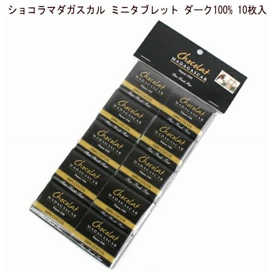 ショコラマダガスカル ミニタブレット ダーク100% 10枚入口の中で風味やアロマが繊細かつ大胆に変化していきます。