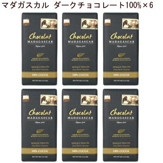 チョコレート ショコラマダガスカル ダークチョコレート100%×6 口の中でゆっくりと溶かすと風味やアロマが繊細かつ大胆に変化します。