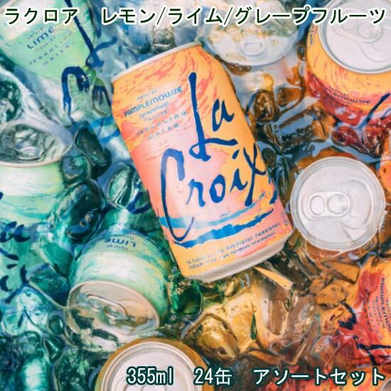 ハワイお土産 ラクロワ スパークリングウォーター バラエティパック【24缶】内訳:レモン6缶 ライム12缶 グレープフルーツ6缶