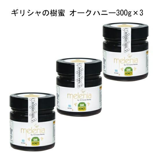生はちみつ ギリシャの樹蜜 オークハニー300g 3本 独特の渋みや苦み、程よい酸味があり、グルコン酸やポリフェノールが含まれています。