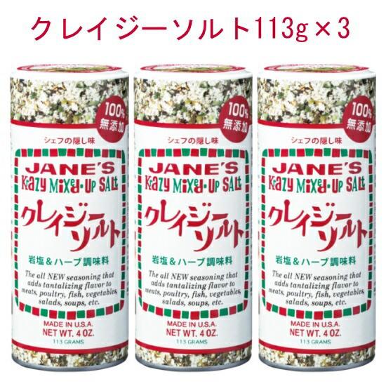 ハーブ スパイスミックス調味料 クレイジーソルト113g×3 家庭料理にも欠かせない岩塩ならではの旨味とハーブを絶妙にブレンドソルト。