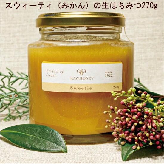 イスラエル産 スウィーティみかんの生はちみつ270g 大きなみかん、スウィーティの花の蜜から採られた混ぜ物なし完全非加熱の生蜂蜜。