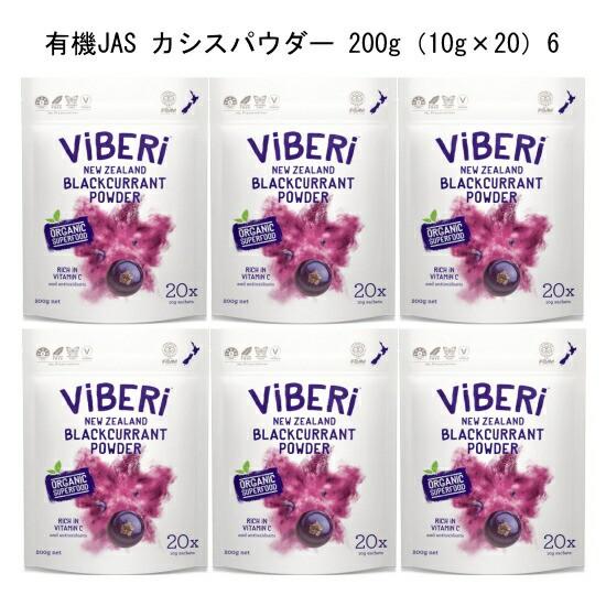 ViBERi Organic Blackcurrant Powder 有機JAS カシスパウダー 200g×6 10g * 20 Sachetニュージーランドの農家から直送!