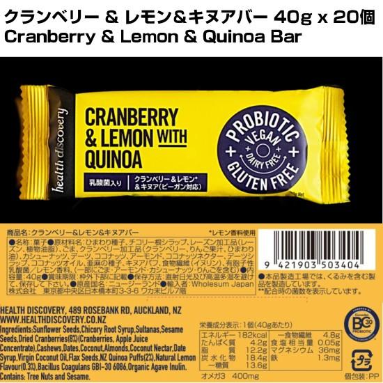 クランベリー レモン&キヌアバー40gx20個 - Cranberry Lemon Quinoa Barはちみつ不使用なのでビーガンの方にもオススメ。