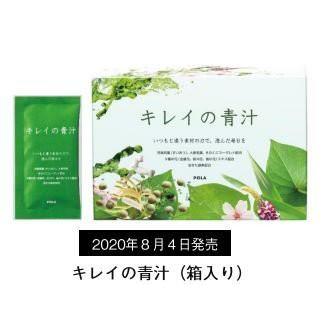 【国内正規品】キレイの青汁 4.5g×30袋 レギュラー POLA ポーラ