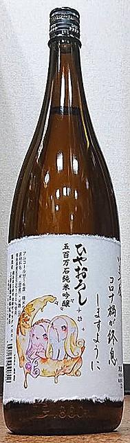 三芳菊 みよしきく 純米吟醸 アマビエ ひやおろし 2021 1800ml 秋あがり 徳島県 三芳菊酒造