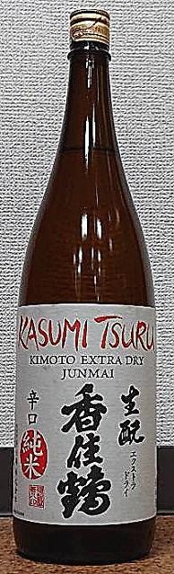 香住鶴 かすみつる 生もと 辛口 純米酒 エクストラドライ 1800ml 兵庫県