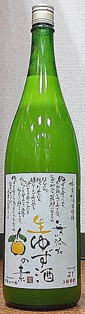 無添加 生ゆず酒の素 1800ml 本家松浦酒造 3倍希釈タイプ 徳島県
