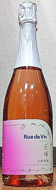 Rue de Vin リュードヴァン 秀果園 巨峰スパークリング 750ml 長野県 東御市 日本ワイン