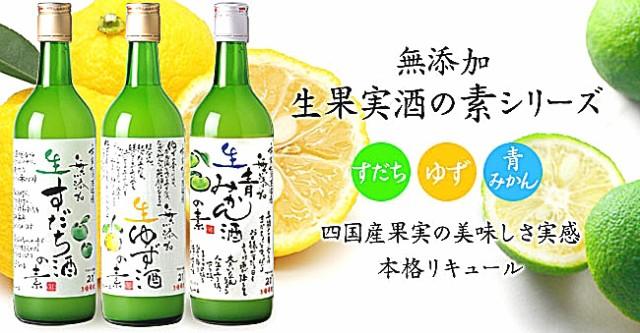 選べる 無添加 生果実酒の素 1800ml×5本 本家松浦酒造 3倍希釈タイプ 生ゆず酒の素 生すだち酒の素 生青みかん酒の素