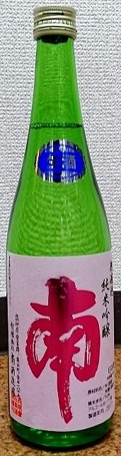 南 みなみ 令和1BY 純米吟醸 無濾過 生原酒 720ml 南酒造場 高知県 日本酒