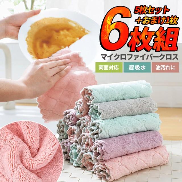 マイクロファイバー クロス タオル ふきん キッチンクロス 食器用 掃除用 油汚れ 両面 布巾 吸水 速乾 乾きやすい 6枚組 ふきん セール