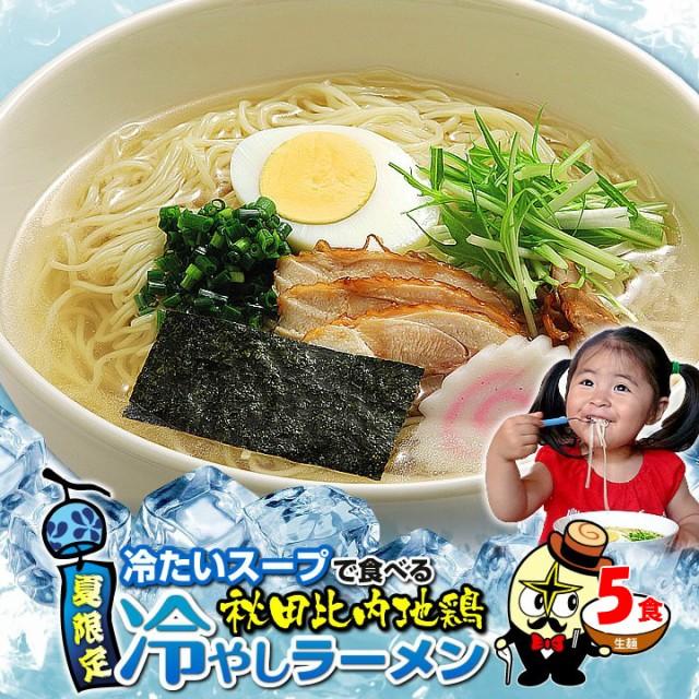 【送料無料】5食セット(麺&スープ) 冷たい秋田比内地鶏ラーメン お取り寄せ ご当地グルメ ポイント消化 ご当地銘店ラーメン お試しセ