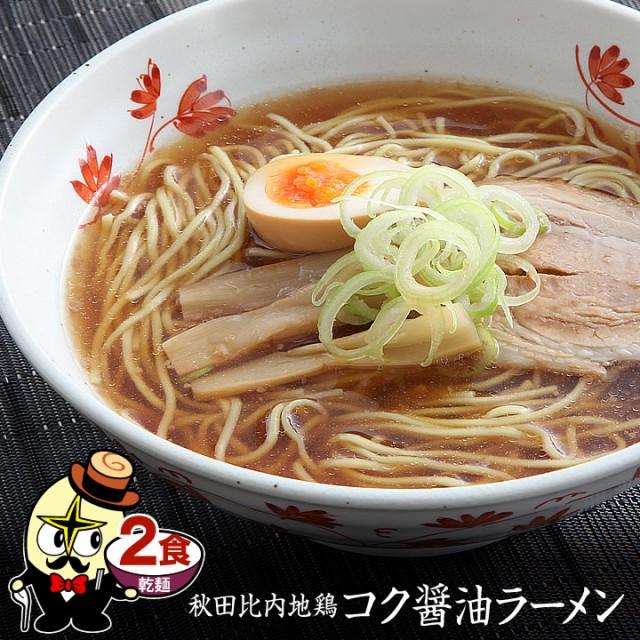 醤油ラーメン【メール便/送料無料】 秋田比内地鶏 コク醤油ラーメン2食 (乾麺&スープ) ポイント消化にも◎おうち時間