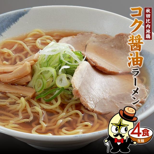 ラーメン 送料無料 税抜き 1000円ポッキリ☆ 秋田比内地鶏 コク醤油ラーメン4食 (生麺&スープ)おうち時間