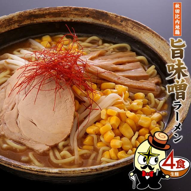 ラーメン 送料無料 税抜き 1000円ポッキリ!秋田比内地鶏 旨味噌ラーメン 4食(生麺&スープ)おうち時間