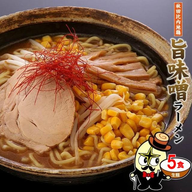【送料無料】5食セット(麺&スープ) 秋田比内地鶏 旨味噌ラーメン 【生麺 常温 メール便 ゆうパケット】おうち時間