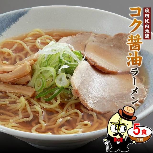 【送料無料】5食セット(麺&スープ) 秋田比内地鶏 コク醤油ラーメン 【生麺 常温 メール便 ゆうパケット】おうち時間