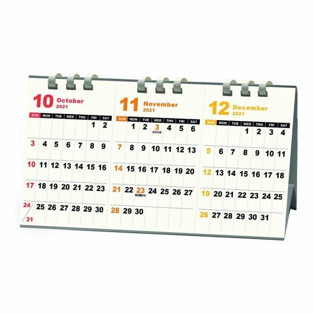 カレンダー 2022年 卓上 3ヶ月 ヨコ スケジュール エコタイプ DAY STATION 実用 予定表 シンプル オフィス SIAA 抗ウイルス加工 令和4年