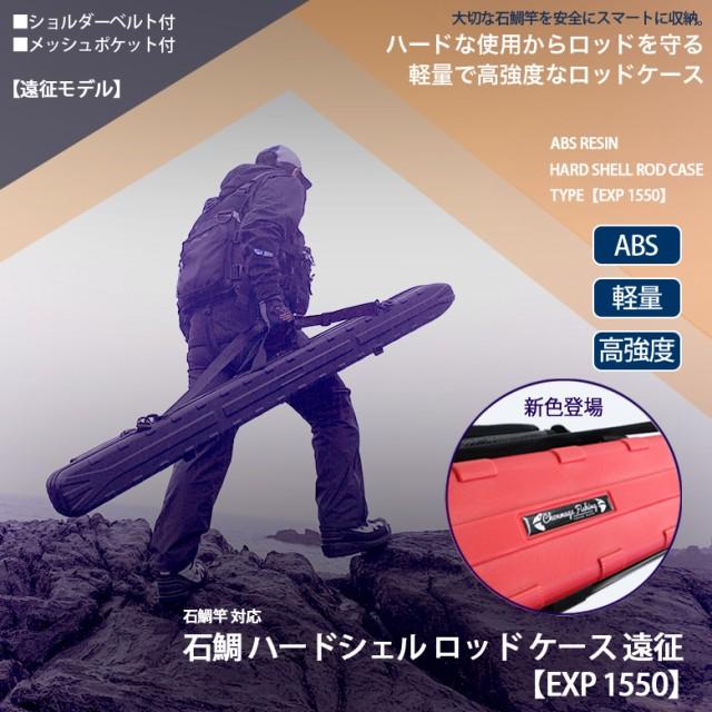 石鯛ハードシェルロッドケース 遠征 EXP1550 ハードロッドケース 石鯛 アラ竿 磯竿 ショルダー付き