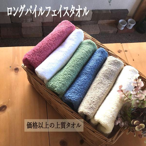 送料無料 ロングパイルフェイスタオル お試しタオル!日本製 泉州タオル 激安 ポイント消化 まとめ買い