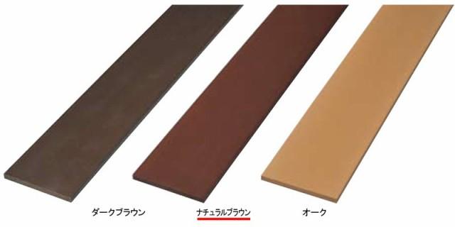 エイコープラボード ナチュラルブラウン W120×t10×L2000mm三万円以上購入送料無料例外地域有り